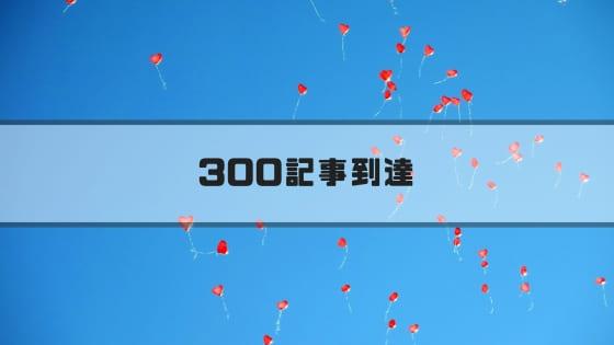 ブログ運営300記事
