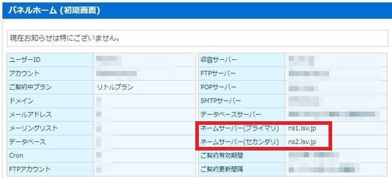 各レンタルサーバーでネームサーバーを確認