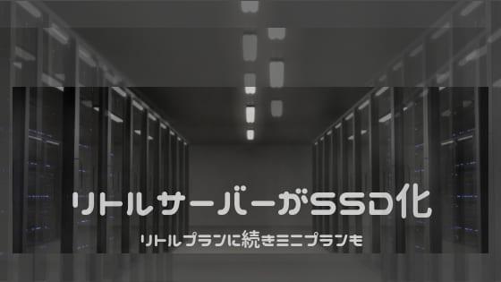リトルサーバーが格安プランもSSD化