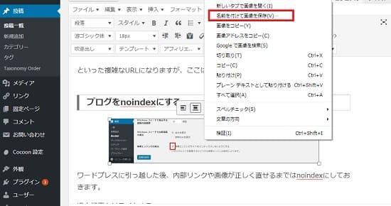 seesaaブログを削除したら画像が表示されなくなるのでアップロードし直す
