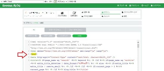 seesaaブログのHTMLでheadコードを検索する