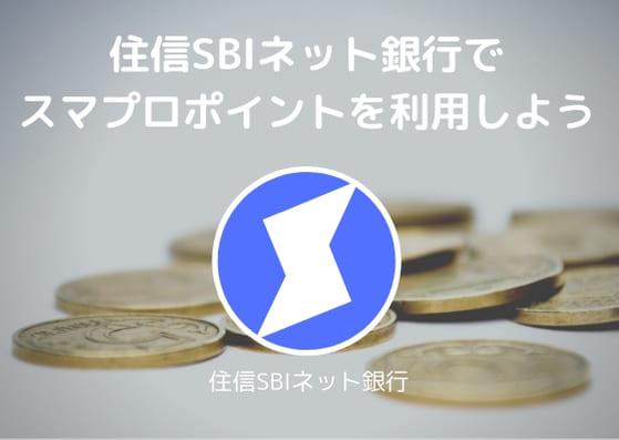 住信SBIネット銀行のスマプロポイント