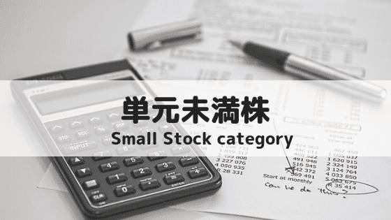 端株や単元未満株のカテゴリー
