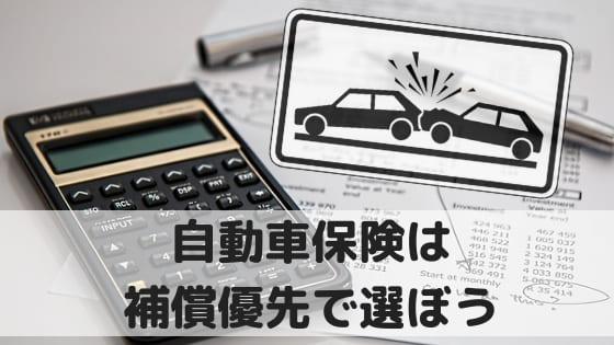 自動車保険を見直そう