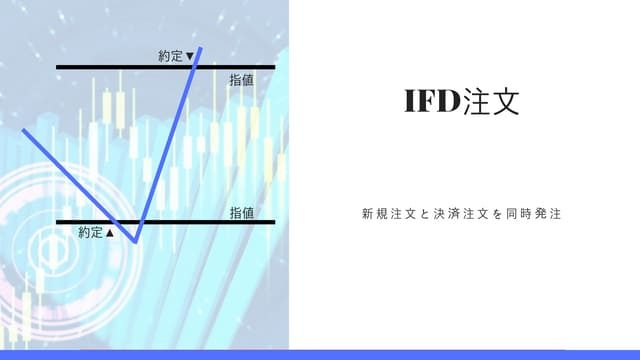 SBI証券の新しい注文形式IFD注文