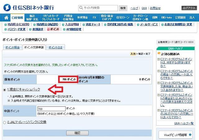 住信SBIネット銀行のスマプロポイントの交換申請の方法