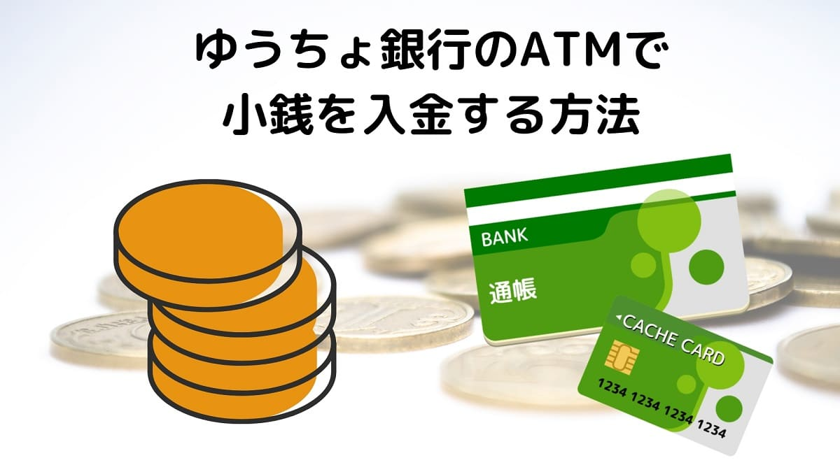 ゆうちょ銀行のATMで小銭を入金する方法