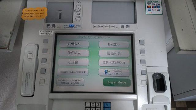 ゆうちょ銀行のATMでお預け入れボタンを押す