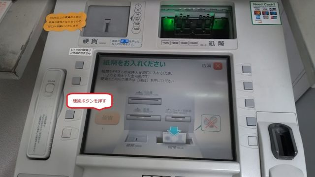 ATM入金の時硬貨ボタンを押す