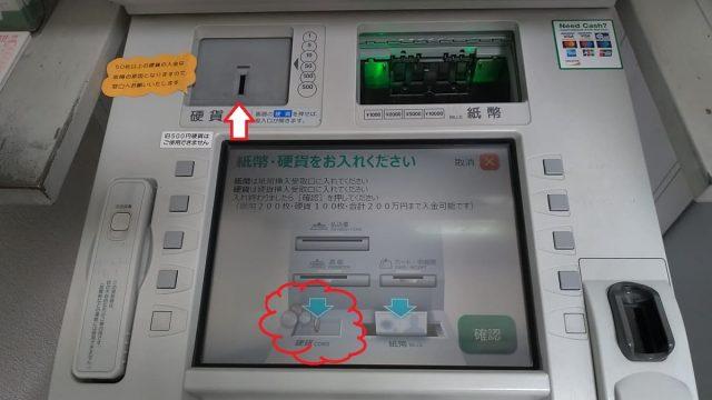 ATMに硬貨を投入する
