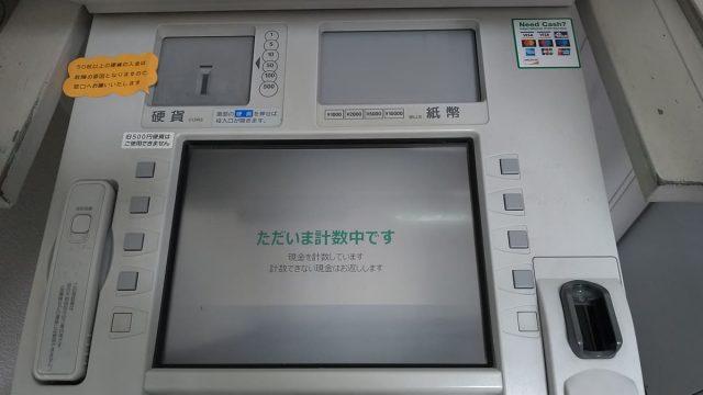 ATMで硬貨の計算が始まる
