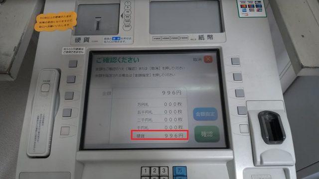 ゆうちょ銀行のATM画面に預け入れた小銭の金額が表示される