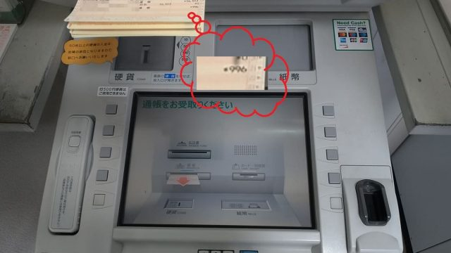 ゆうちょ銀行のATMで硬貨による小銭貯金が完了する