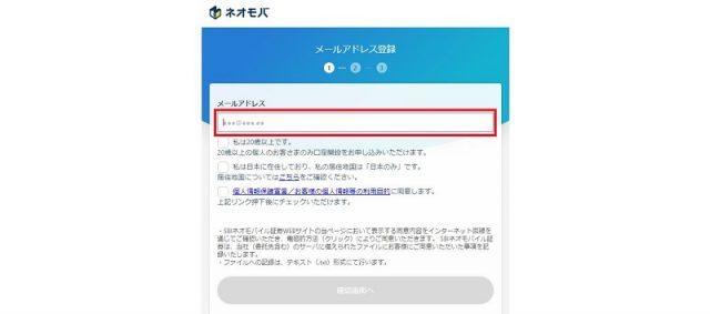 ネオモバイル証券口座開設のためにメールアドレスを登録する