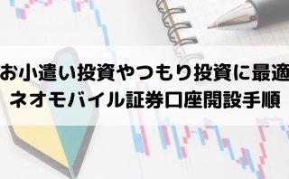 ネオモバイル証券の口座開設の方法