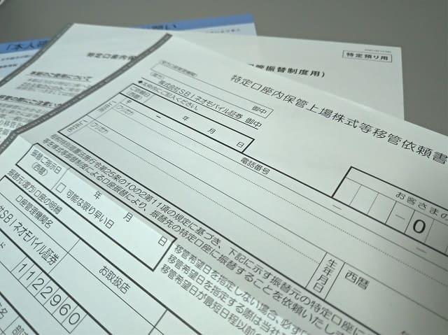 株式を移管する申込書
