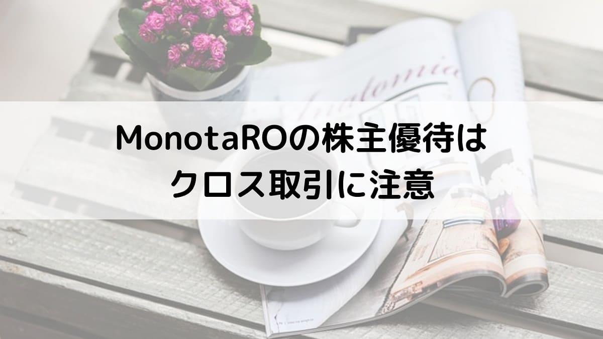 モノタロウの株主優待