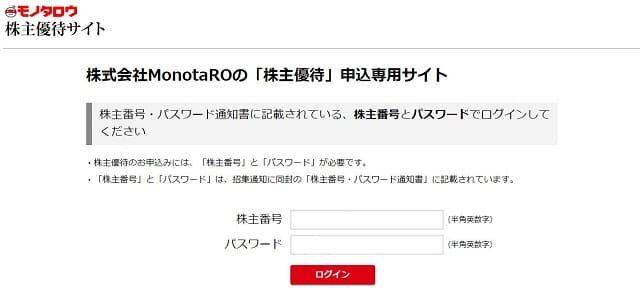 モノタロウの株主優待サイトにログインする