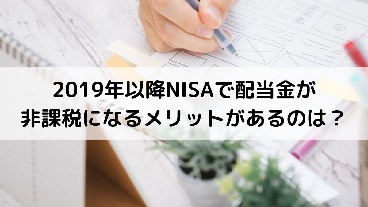 2019年以降のNISAで配当金非課税のメリット