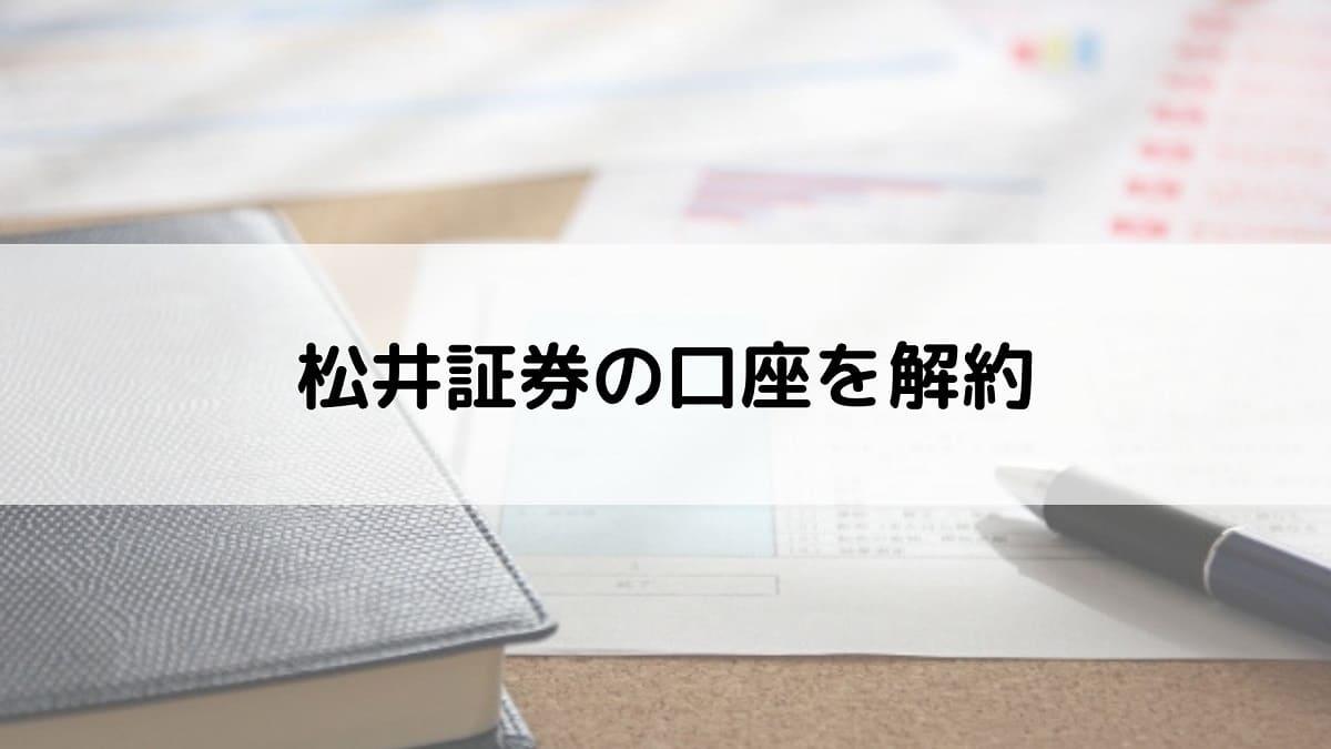 松井証券の口座解約の仕方と手順