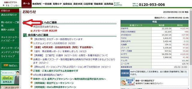 松井証券の口座解約の手続き
