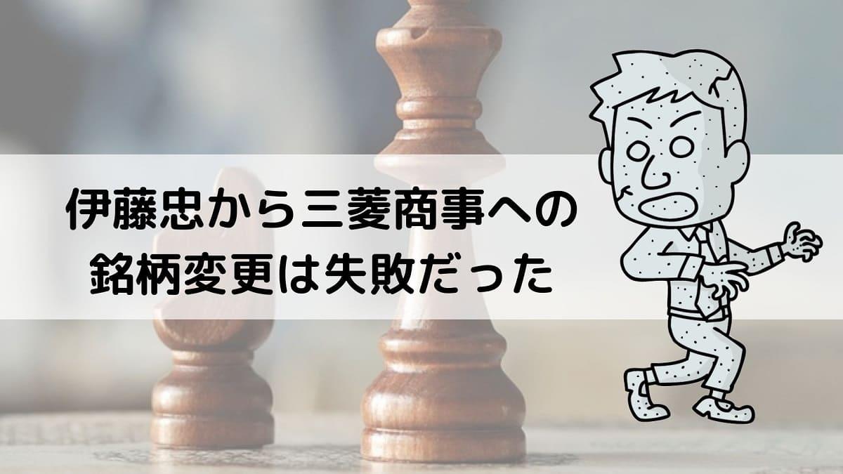 伊藤忠商事から三菱商事へ