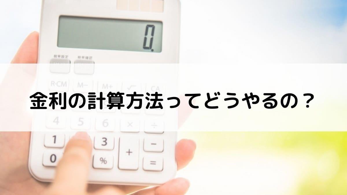 外貨預金の金利の計算方法