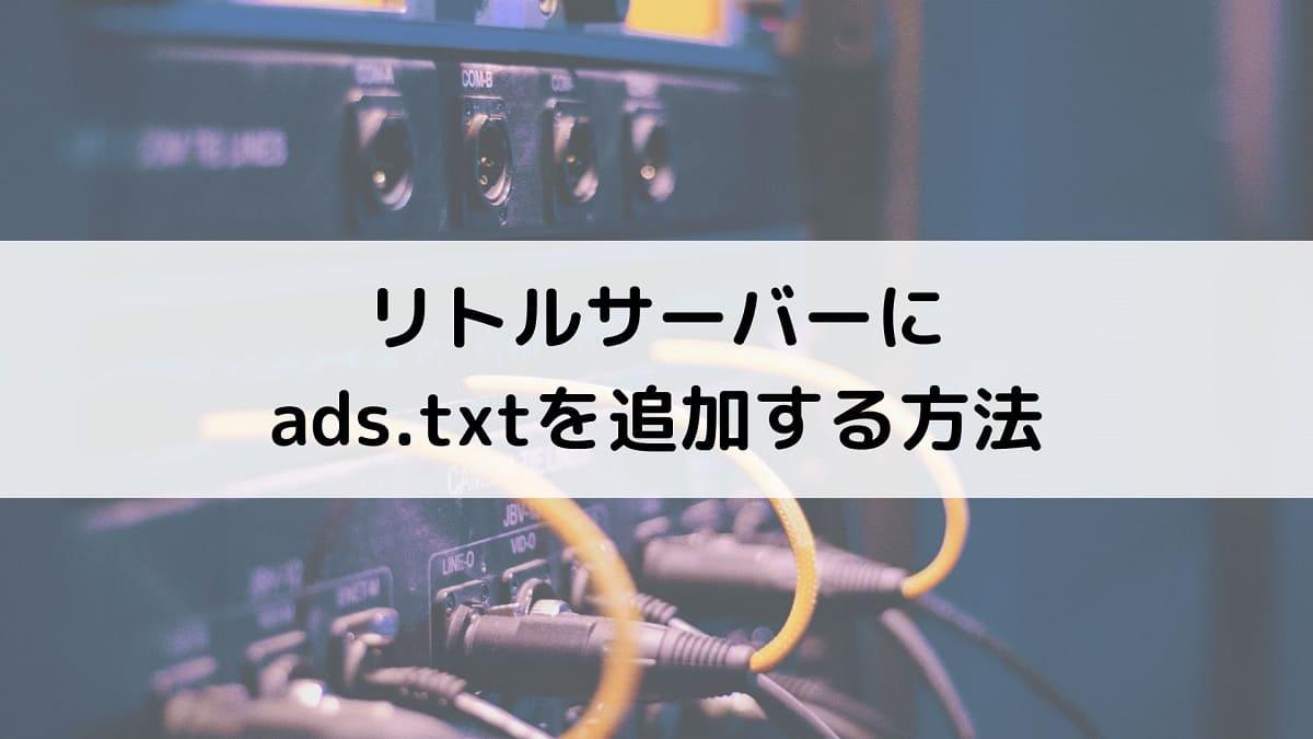 リトルサーバーへads.txtを追加する