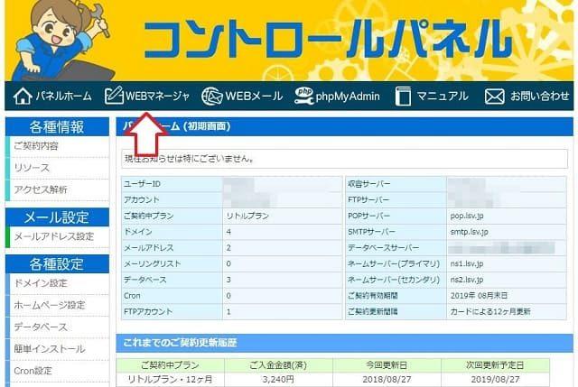 リトルサーバーのログイン画面