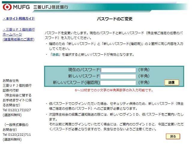 議決権行使サイトでパスワードを設定する