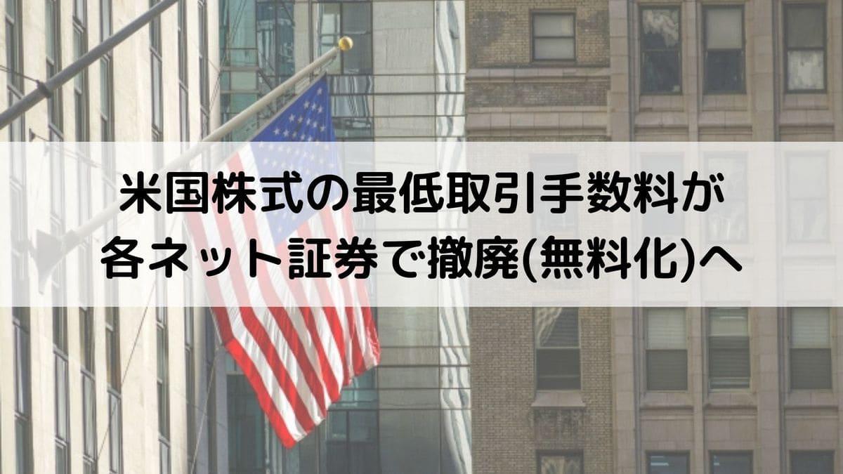 米国株式手数料がネット証券で無料へ