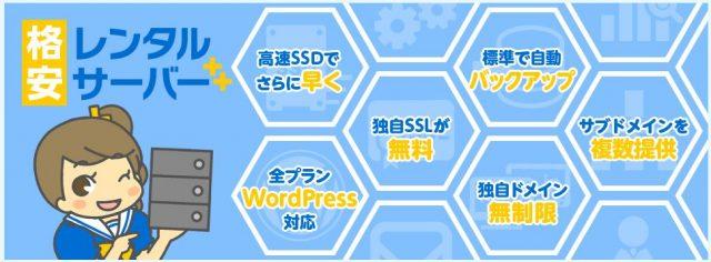 リトルサーバーは格安な料金でワードプレスを運営できる
