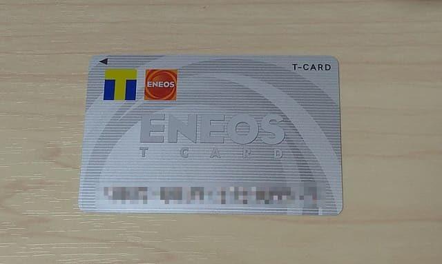 エネオスで作ったTカード