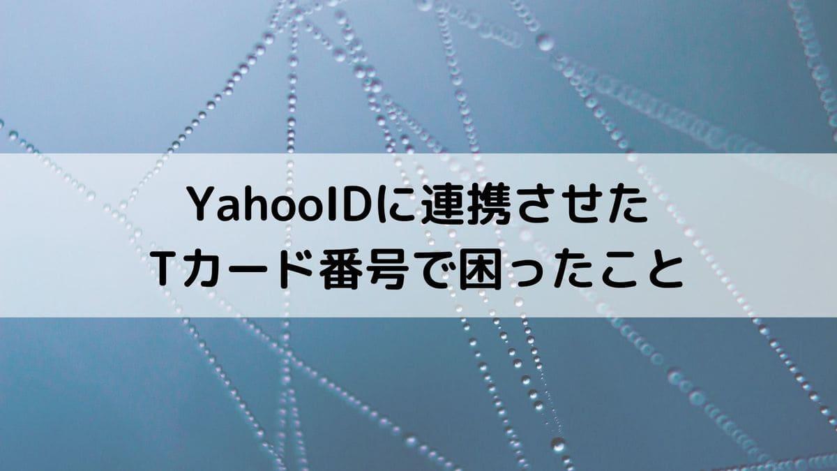 YahooIDと紐付けしたTカードの番号