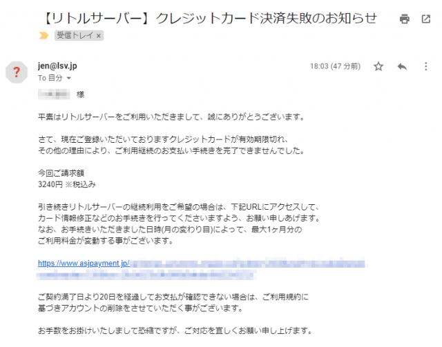 リトルサーバーの更新料の決済が行われなかったときに配信されるメール