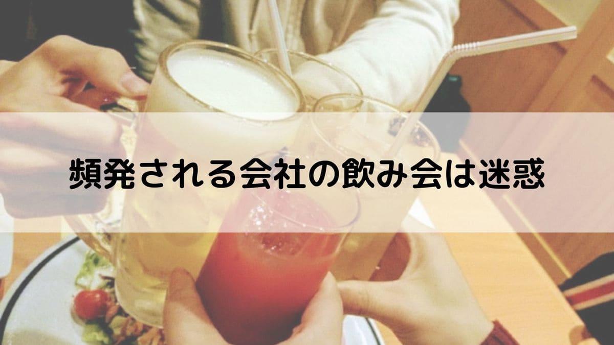 無駄な飲み会