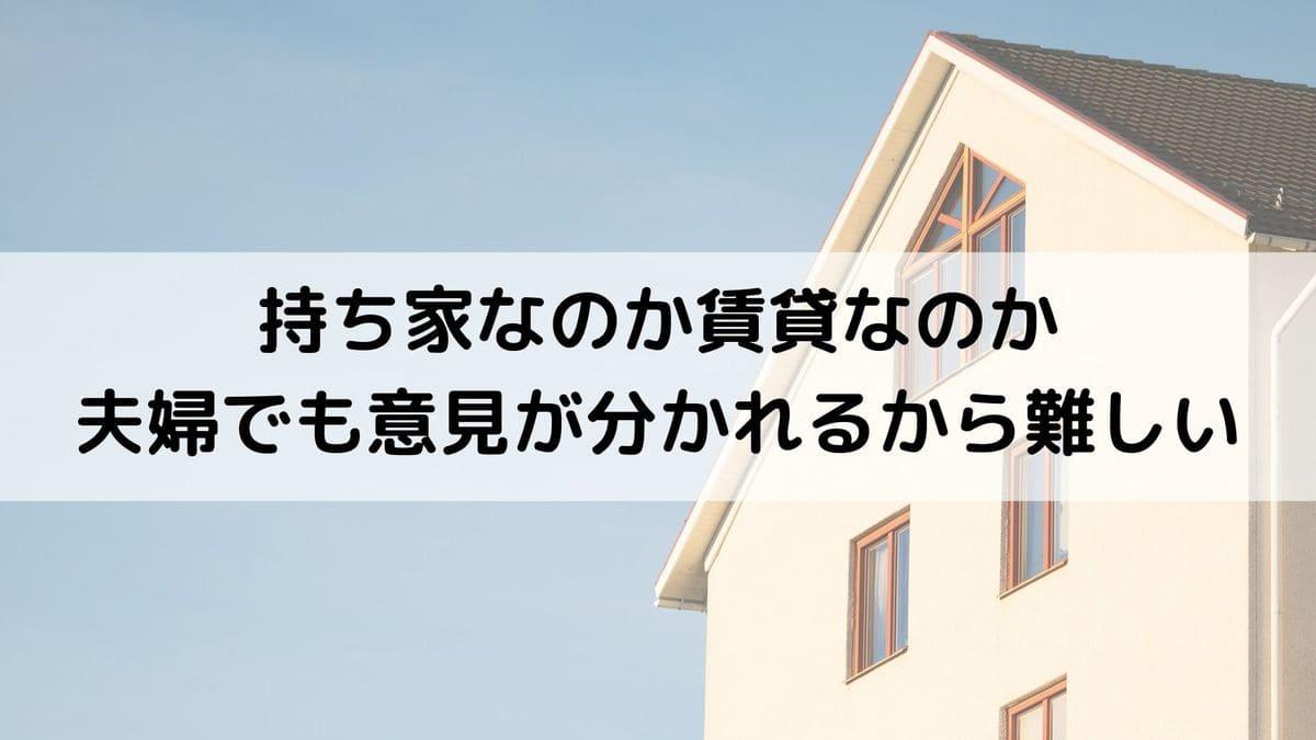 持ち家と賃貸は夫婦でも意見が分かれる