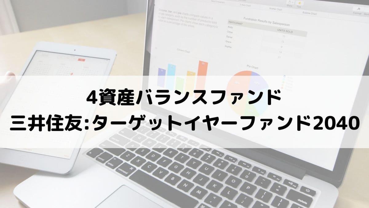 三井住友DCターゲットイヤーファンド2040