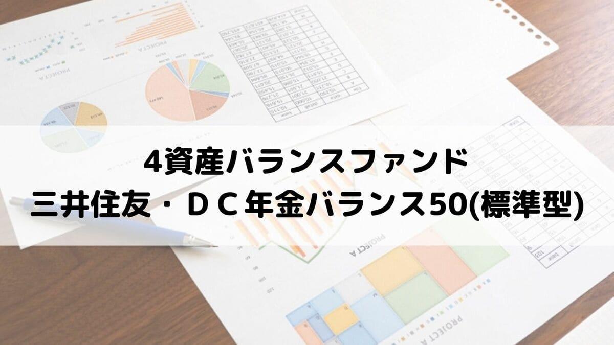 三井住友DC年金バランス50(標準型)