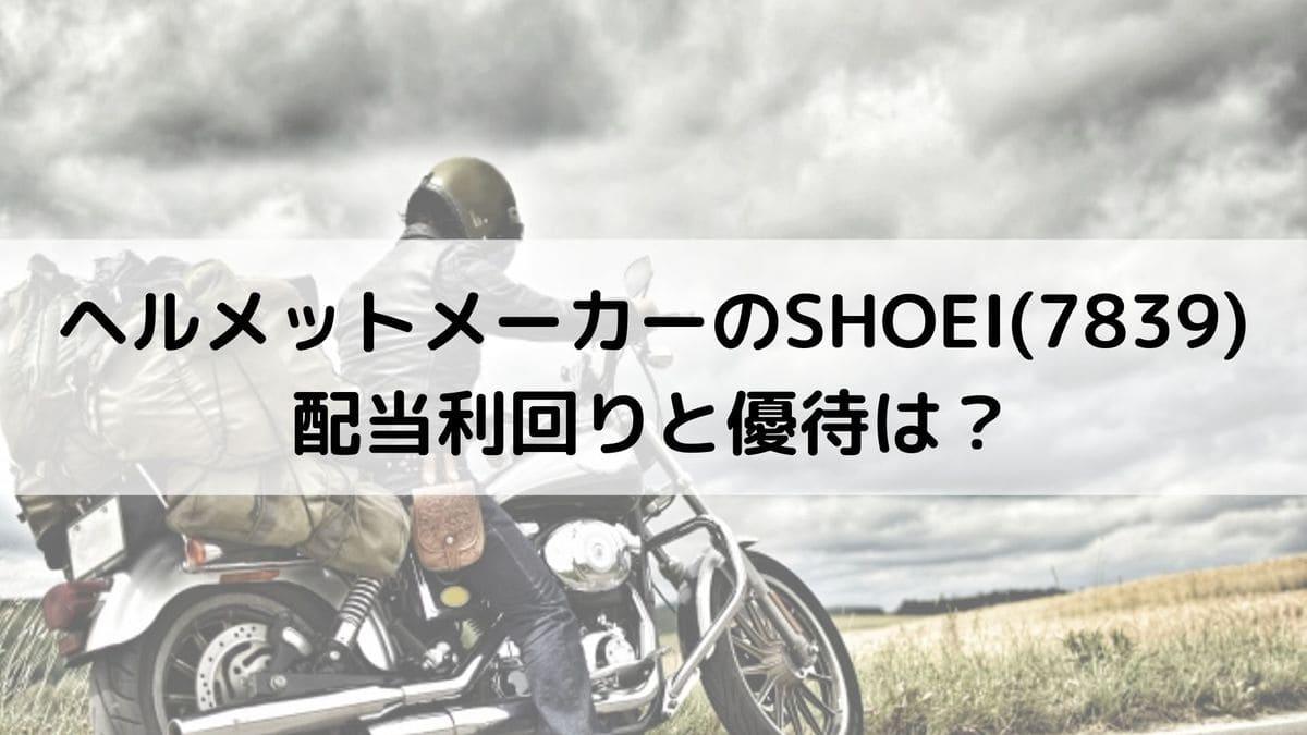 ヘルメットのSHOEのI業績と配当利回りは?