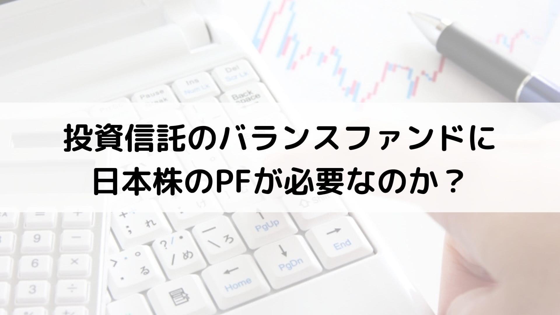 バランスファンドに日本株のポートフォリオは必要?