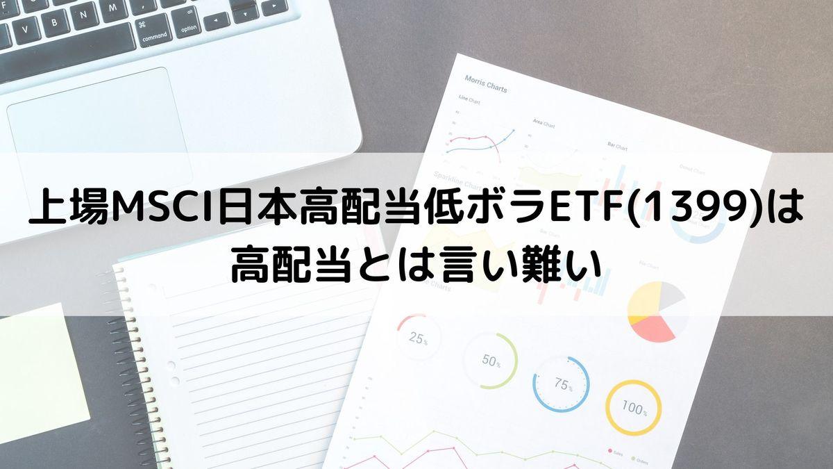 上場MSCI日本高配当低ボラETF(1399)は高配当とは言い難い