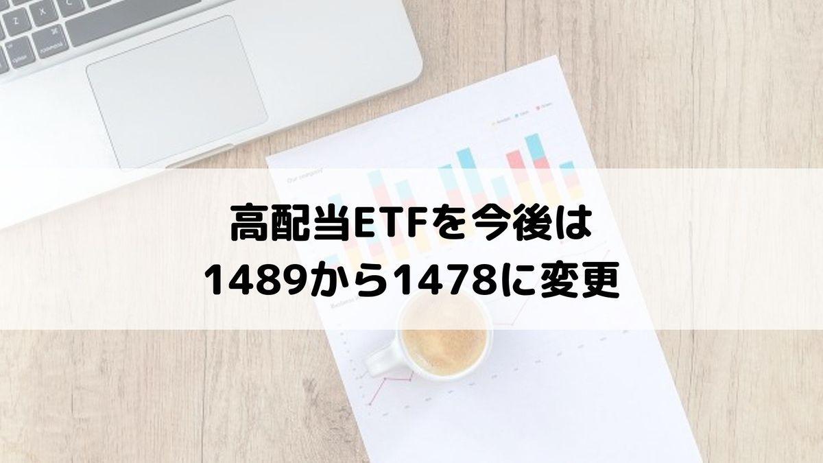 日経平均高配当株50指数連動型ETF(1489)からiシェアーズMSCIジャパン高配当利回りETF(1478)に変更