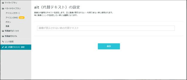 ペライチの画像にはリンクや代替テキストの設定ができる