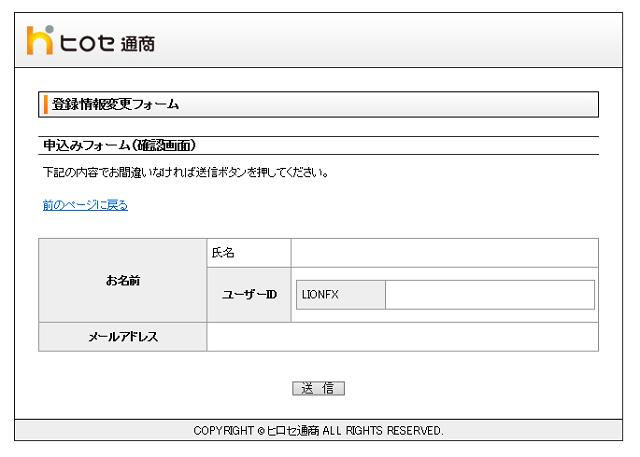LIONFXの口座解約の確認画面