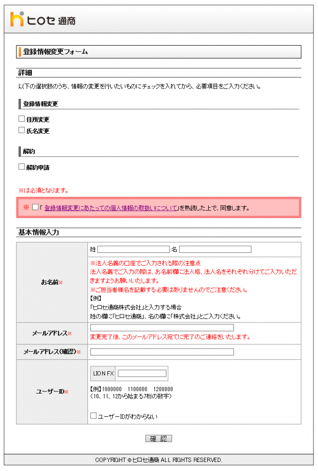 LIONFXの口座解約の申請画面