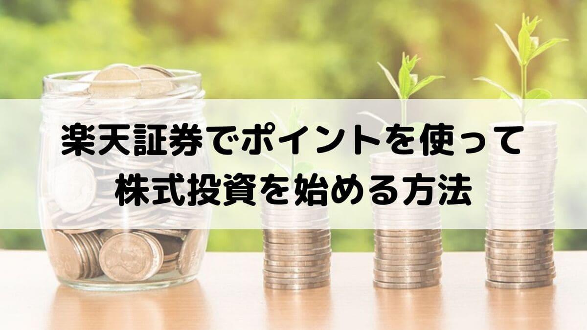 楽天証券で株式投資にポイントを使う方法