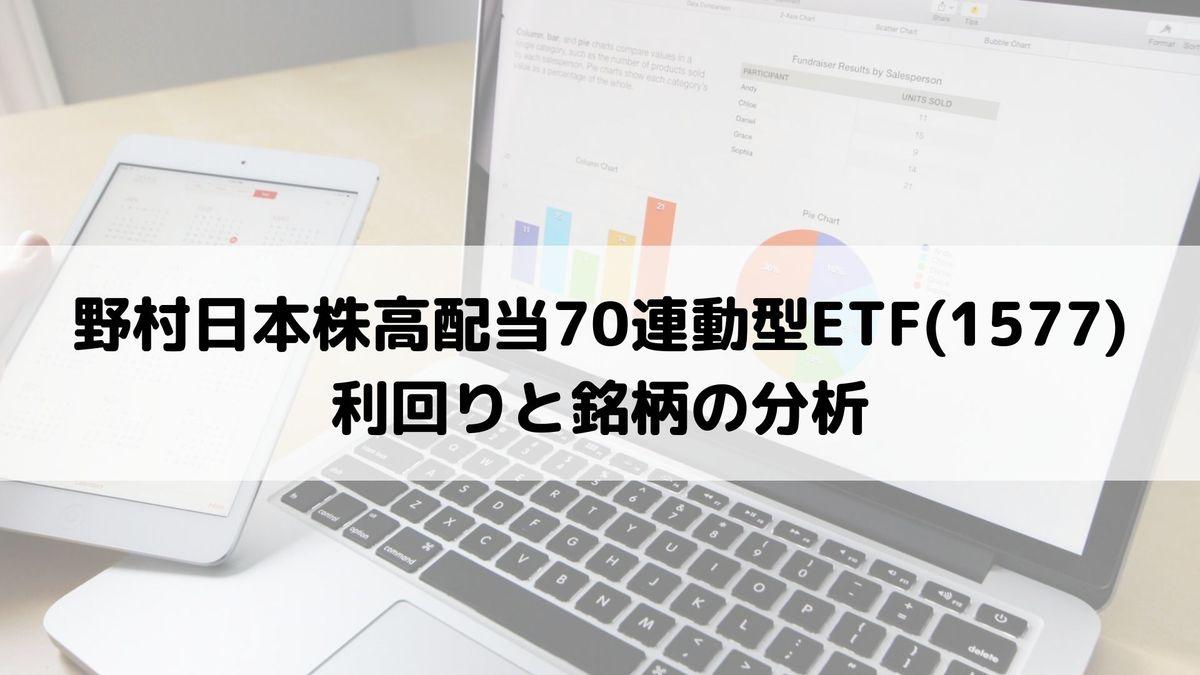 野村日本株高配当70連動型ETF(1577)の利回りと銘柄の分析