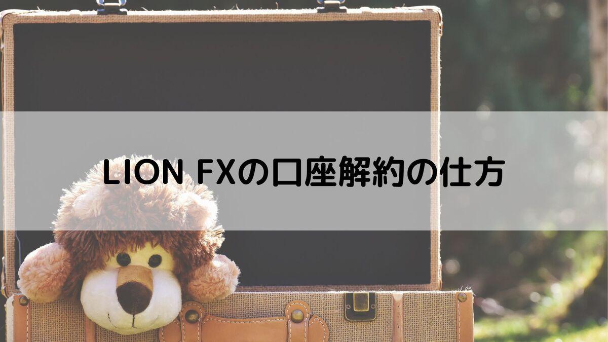 LIONFXの口座解約の仕方