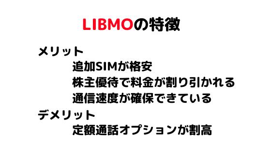 TOKAIホールディングスの株主優待で割り引されるLIBMO
